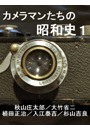 カメラマンたちの昭和史(1)
