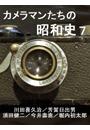 カメラマンたちの昭和史(7)