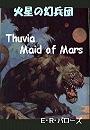 火星の幻兵団