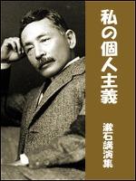 私の個人主義――漱石講演集