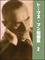 トーマス・マン短編集(2)