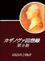 カザノヴァ回想録 巻8