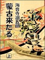 蒙古来たる(上)