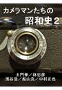 カメラマンたちの昭和史(2)