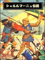 シャルルマーニュ伝説――中世の騎士ロマンス