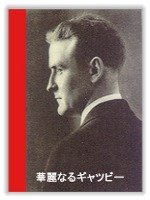 『The Great Gatsby』の電子書籍