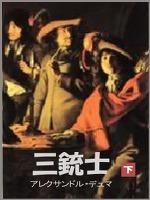 三銃士(下)