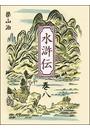 水滸伝(巻8)