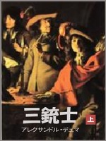 三銃士(上)