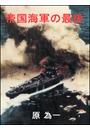 帝国海軍の最後