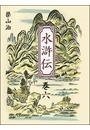 水滸伝(巻六)
