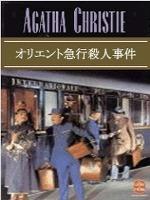 『オリエント急行殺人事件』の電子書籍