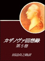 カザノヴァ回想録 巻5