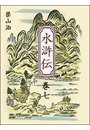 水滸伝(巻7)