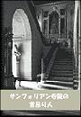 サンフォリアン寺院の首吊り人