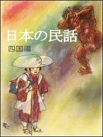 日本の民話(四国編)