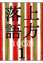 上方落語100選(1)