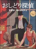 おしどり探偵(2)