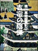 吉宗の陰謀――徳川幕閣盛衰記(中)