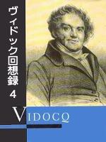 ヴィドック回想録(4)