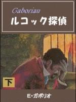 ルコック探偵(2)