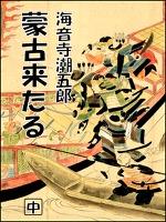 蒙古来たる(中)