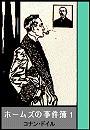 ホームズの事件簿 その1