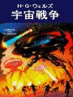『The War of the Worlds』の電子書籍