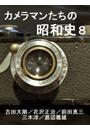 カメラマンたちの昭和史(8)