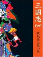三国志(六)秋風五丈原の巻