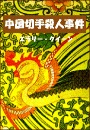 中国切手殺人事件
