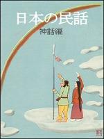 日本の民話(神話編)