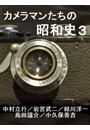 カメラマンたちの昭和史(3)