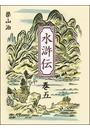水滸伝(巻五)