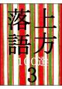 上方落語100選(3)