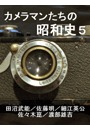 カメラマンたちの昭和史(5)