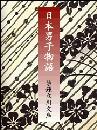 日本男子物語