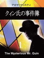 クィン氏の事件簿1