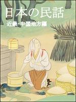 日本の民話(近畿・中国地方編)