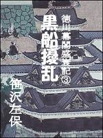 黒船擾乱――徳川幕閣盛衰記(下)
