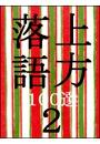 上方落語100選(2)