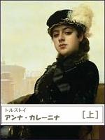 アンナ・カレーニナ(上)