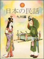 日本の民話(九州編)