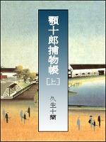 顎十郎捕物帳(上)