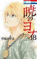 暁のヨナ(18)