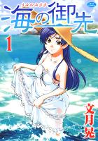 海の御先(1)