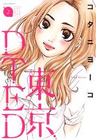 東京DTED(2)