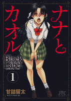 ナナとカオル Black Label(1)