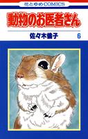 動物のお医者さん(6)