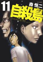 自殺島(11)